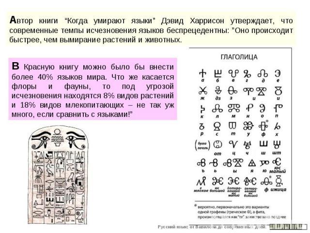 """Автор книги """"Когда умирают языки"""" Дэвид Харрисон утверждает, что современные темпы исчезновения языков беспрецедентны: """"Оно происходит быстрее, чем вымирание растений и животных. В Красную книгу можно было бы внести более 40% языков мира. Что же кас…"""