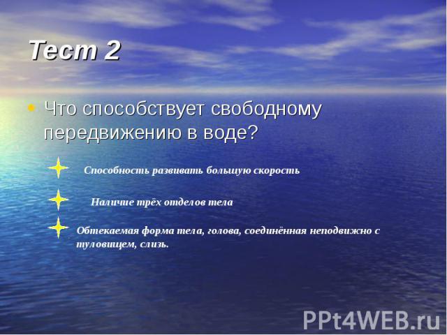 Тест 2 Что способствует свободному передвижению в воде?