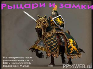 Рыцари и замки Презентацию подготовила учитель начальных классов МОУ « Никольска