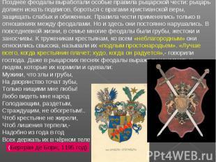 Позднее феодалы выработали особые правила рыцарской чести: рыцарь должен искать
