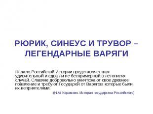 Рюрик, Синеус и Трувор – Легендарные варяги Начало Российской Истории представля