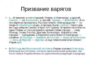 Призвание варягов «…И пришли, и сел старший, Рюрик, в Новгороде, а другой, Синеу