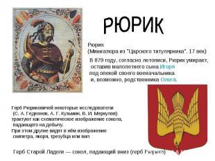 """РЮРИК Рюрик (Миниатюра из """"Царского титулярника"""". 17 век) В 879 году, согласно л"""