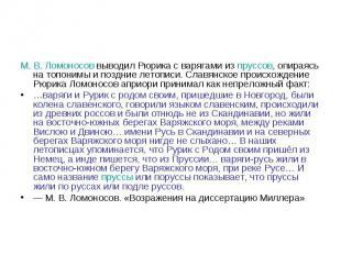 М.В.Ломоносов выводил Рюрика с варягами из пруссов, опираясь на топонимы и поз