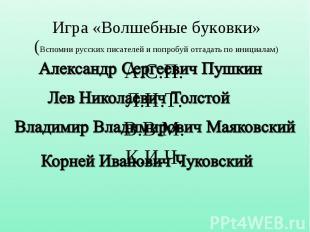 Игра «Волшебные буковки» (Вспомни русских писателей и попробуй отгадать по иници