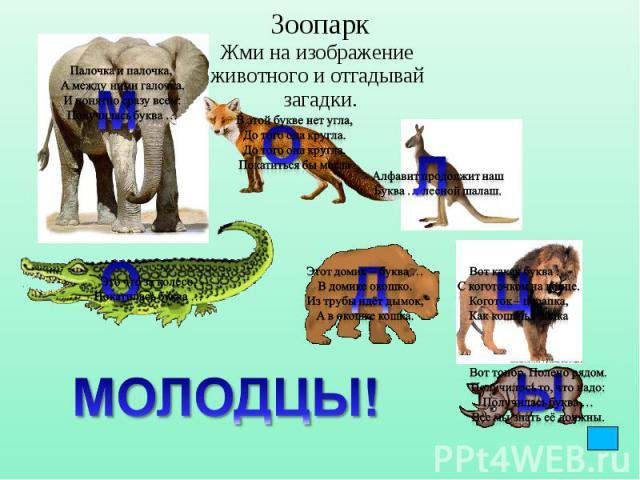 Зоопарк Жми на изображение животного и отгадывай загадки. МОЛОДЦЫ!