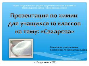 ФБОУ- Раздольненская средняя общеобразовательная школа №19 Новосибирского района