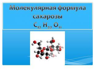 Молекулярная формула сахарозы C12 H22 O11