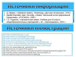 Источники информации Д. Шкурко, «Забавная химия», Ленинград, «Детская литература