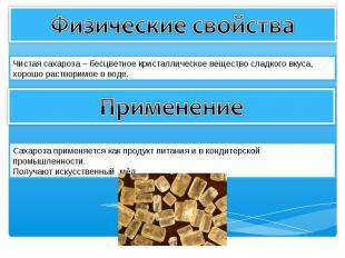 Физические свойства Чистая сахароза – бесцветное кристаллическое вещество сладко