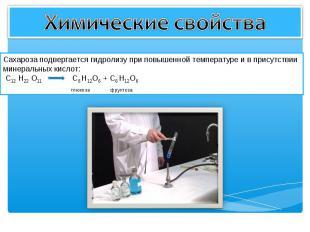 Химические свойства Сахароза подвергается гидролизу при повышенной температуре и
