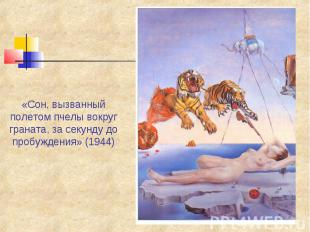 «Сон, вызванный полетом пчелы вокруг граната, за секунду до пробуждения» (1944)