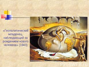 «Геополитический младенец, наблюдающий за рождением нового человека» (1943)