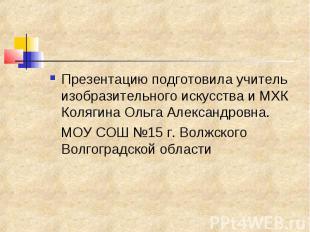 Презентацию подготовила учитель изобразительного искусства и МХК Колягина Ольга
