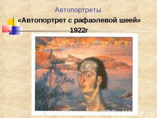 Автопортреты «Автопортрет с рафаэлевой шеей» 1922г