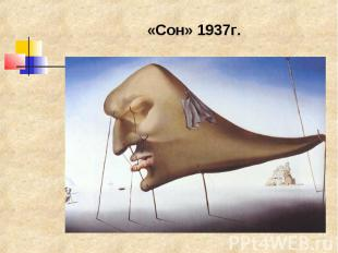 «Сон» 1937г.