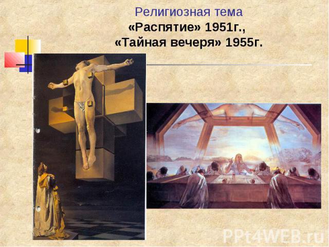 Религиозная тема «Распятие» 1951г., «Тайная вечеря» 1955г.
