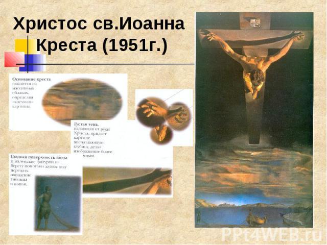 Христос св.Иоанна Креста (1951г.)