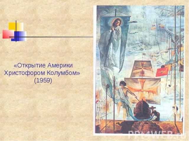 «Открытие Америки Христофором Колумбом» (1959)