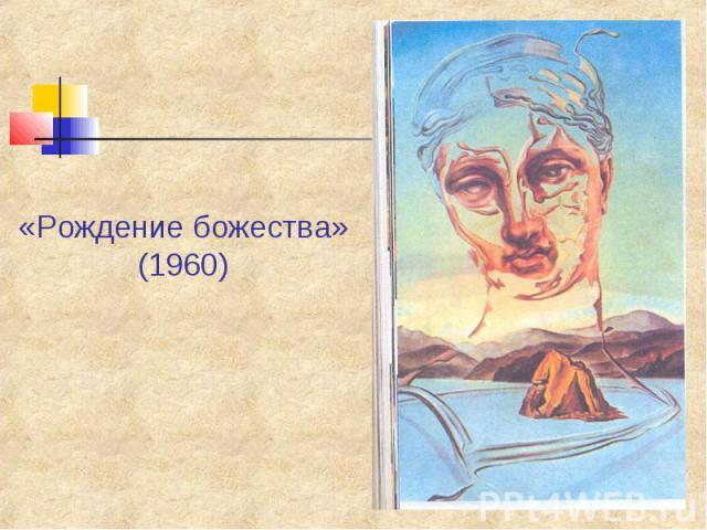 «Рождение божества» (1960)