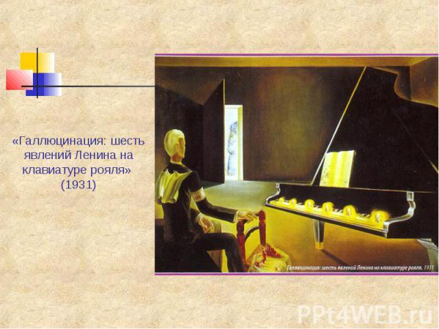 «Галлюцинация: шесть явлений Ленина на клавиатуре рояля» (1931)