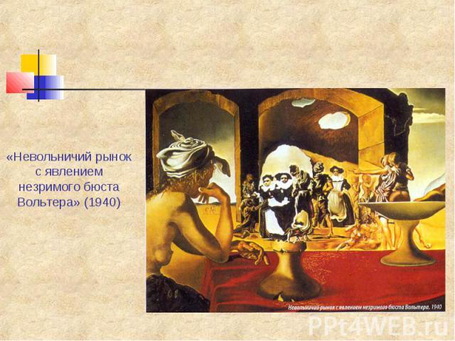 «Невольничий рынок с явлением незримого бюста Вольтера» (1940)