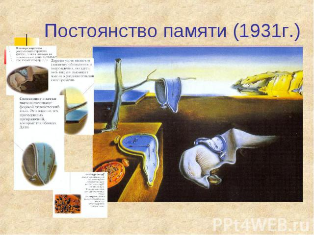 Постоянство памяти (1931г.)