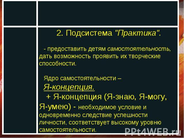 2. Подсистема