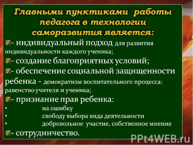prezentatsiya-tehnologiya-samorazvitiya-shkolnikam