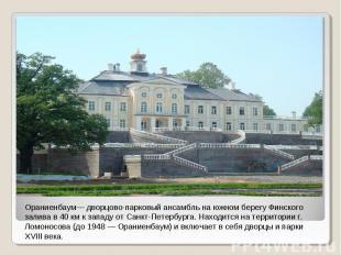 Ораниенбаум— дворцово-парковый ансамбль на южном берегу Финского залива в 40км