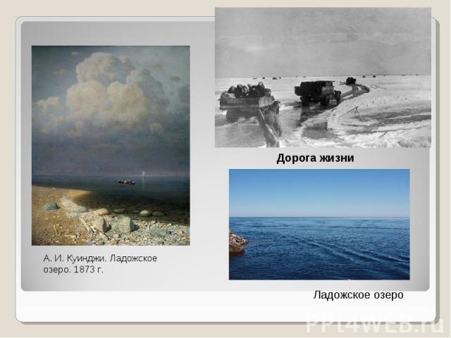 А.И.Куинджи. Ладожское озеро. 1873 г. Дорога жизни Ладожское озеро