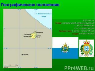 Географическое положение S=60,5 кв. км Климат: субтропический средиземноморский