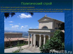 Политический строй В Сан-Марино республиканская форма правления. Большой Генерал