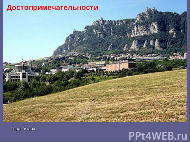 Достопримечательности Гора Титано