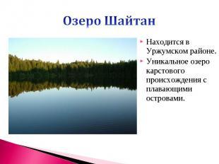 Находится в Уржумском районе. Уникальное озеро карстового происхождения с плаваю
