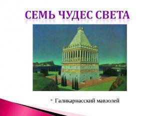 Семь чудес света Галикарнасский мавзолей