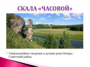 Уникальнейшее творение в долине реки Немды. Советский район.