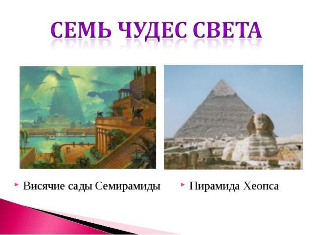 Семь чудес света Висячие сады Семирамиды Пирамида Хеопса