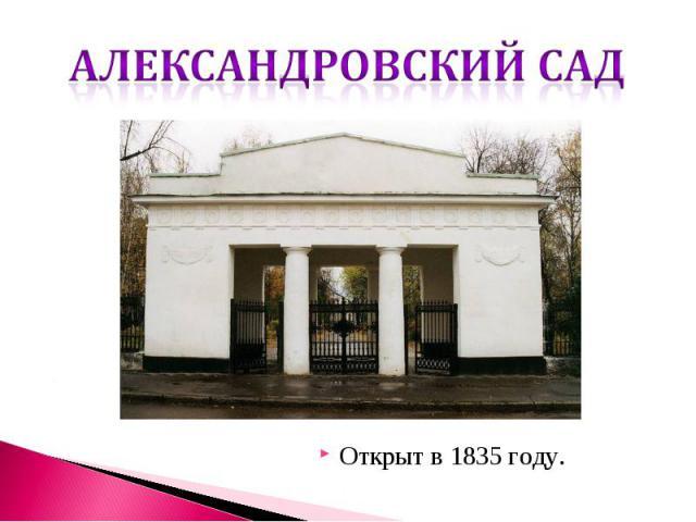 Открыт в 1835 году.