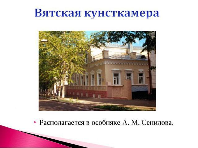 Располагается в особняке А. М. Сенилова.