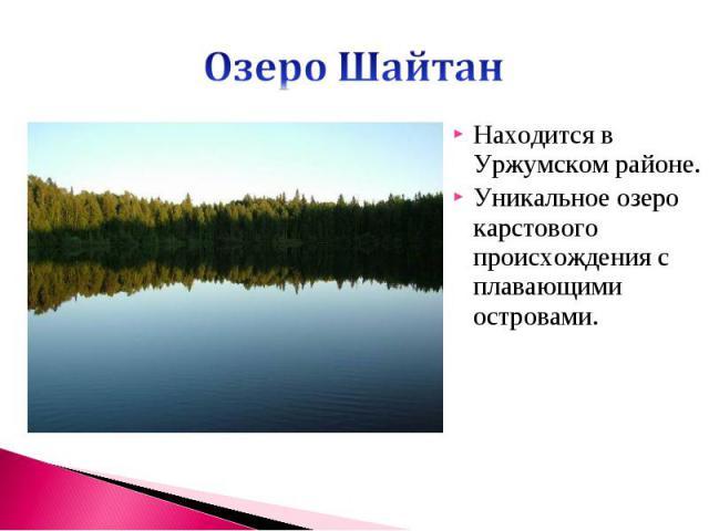 Находится в Уржумском районе. Уникальное озеро карстового происхождения с плавающими островами.