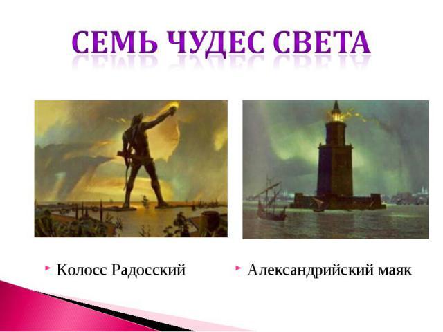 Семь чудес света Колосс Радосский Александрийский маяк