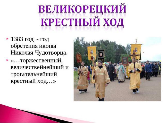 1383 год - год обретения иконы Николая Чудотворца. «…торжественный, величествейнейший и трогательнейший крестный ход…»
