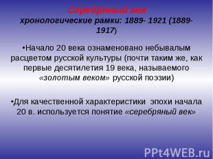 Серебряный век хронологические рамки: 1889- 1921 (1889-1917) Начало 20 века озна