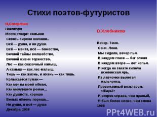 Стихи поэтов-футуристов И,Северянин Ноктюрн Месяц гладит камыши Сквозь сирени ша