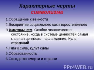 Характерные черты символизма 1.Обращение к вечности 2.Восприятие социального как