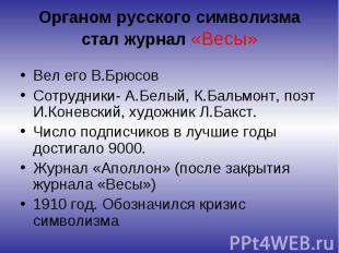 Органом русского символизма стал журнал «Весы» Вел его В.Брюсов Сотрудники- А.Бе