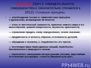 Акмеизм (греч.)- «предел»,высота, совершенство»( окончательно сложился к 1912).