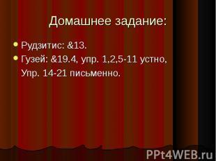 Домашнее задание: Рудзитис: &13. Гузей: &19.4, упр. 1,2,5-11 устно, Упр. 14-21 п