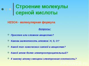 Строение молекулы серной кислоты H2SO4 - молекулярная формула Вопросы: Простое и